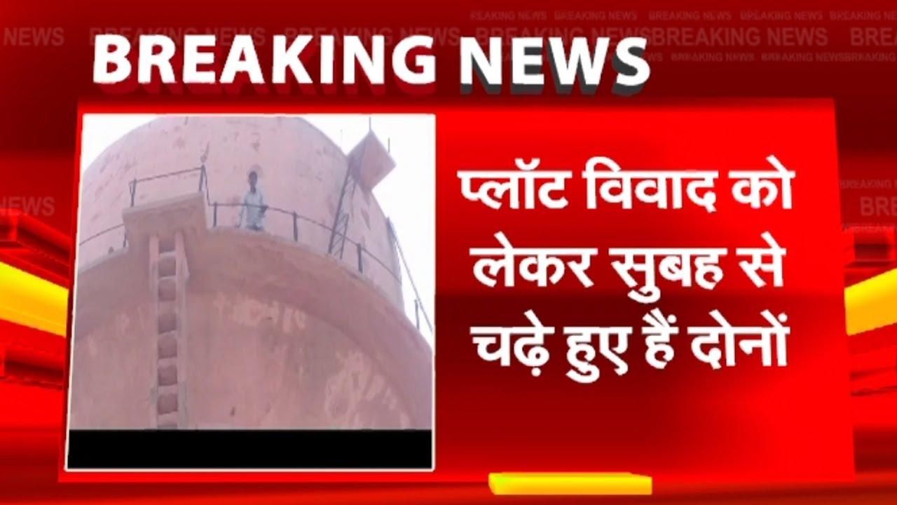Rawatsar News Breaking: टंकी पर चढे 2 लोग