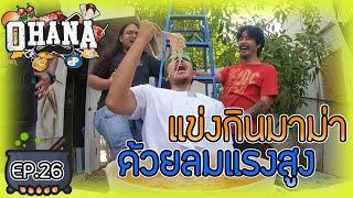 OHANA ครัวไรอ่ะ ! : แข่งกินมาม่าลมแรงสูง