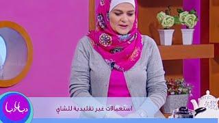 سميرة كيلاني تتحدث عن استعمالات غير تقليدية للشاي