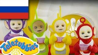 ☆ Телепузики ☆ новый сезон | эпизод пять | дети | HD