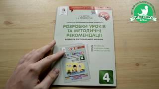 Розробки уроків та методичні рекомендації розвиток дослідницьких навичок 4 клас