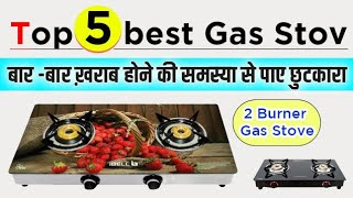 2019 Top 5 best Glass Gas Stove 2 Burners ( गैस स्टोव ) Price and features