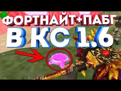 ФОРТНАЙТ+ПАБГ В КС 1.6 🍕 Counter-Strike 1.6 PUBG+FORTNITE