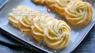 葱油曲奇 Savory Butter Cookies 酥得掉渣 入口即化 还美的像花儿