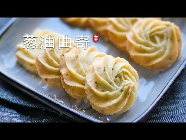 葱油曲奇 Savory Butter Cookies 酥得掉渣 入口即化 还美的像花儿