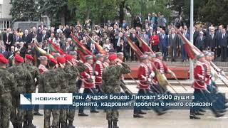 ген. Андрей Боцев: Липсват 5600 души в армията, кадровият проблем е най-сериозен