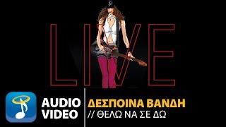 Δέσποινα Βανδή - Θέλω Να Σε Δω   Live Από Τον Λυκαβηττό (Official Audio Video)