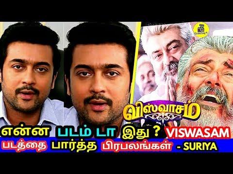 VISWASAM படத்தை பார்த்த பிரபலங்கள் - என்ன படம் டா இது ! Suriya & Celebrities about Ajith ! Viswasam