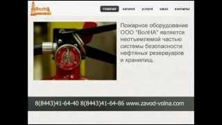 Пожарное оборудование для нефтебаз и АЗС!(, 2012-04-23T18:48:46.000Z)