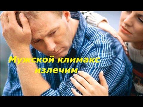 Климакс у женщин симптомы -