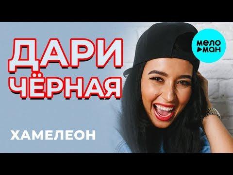 Дари Чёрная - Хамелеон Single