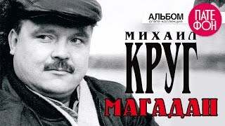 Download Михаил КРУГ - Магадан (Full album) Mp3 and Videos