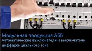 видео Автоматические выключатели дифференциального тока ABB
