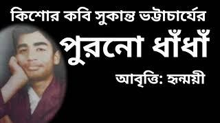 Chotoder Kobita Purono Dhadha | Sukanta Bhattacharya |  কবিতা পুরনো ধাঁধাঁ