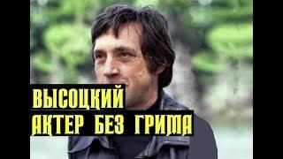 Высоцкий  Актер без грима, 1977 г