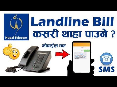 How To Know Nepal Telecom Landline Bill By SMS || नेपाल टेलिकमको लैंडलाइन को बिल कसरी थाह पाउने ?