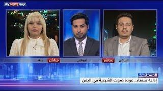 إذاعة صنعاء.. عودة صوت الشرعية في اليمن