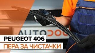 Как да сменим Пера за чистачки предни наPEUGEOT 406 ИНСТРУКЦИЯ | AUTODOC