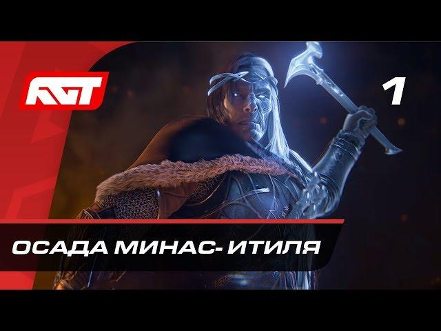 Middle-earth: Shadow of War (видео)