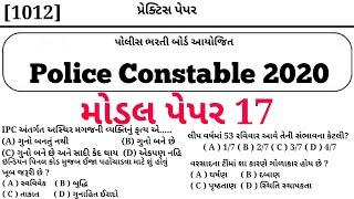 Police Constable modal paper 17, 2020