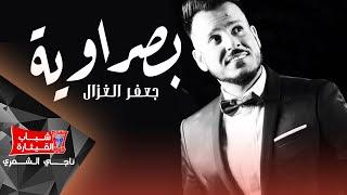 جعفر الغزال - بصراوية (حصرياً) | 2018 | Jaafar Al Ghazal - Basrawiyh
