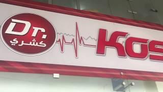 #Khaled at Dr  Kushari