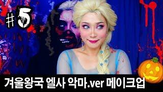 5. 3년만에 돌아온 겨울왕국 엘사 메이크업 🎃 할로윈 악마.ver🎃 | SSIN