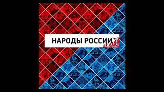 Летние праздники народов России. Часть 2. Народы России.