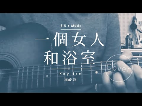 [Cover] 謝安琪 - 一個女人和浴室 Cover by SIN