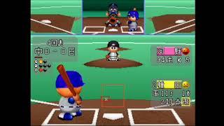 実況パワフルプロ野球 '95開幕版 プレイ動画