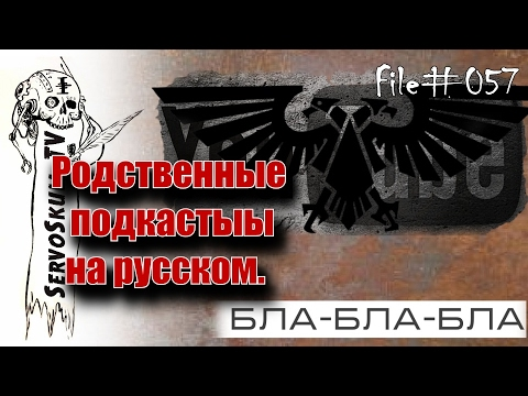 подкасты на русском языке