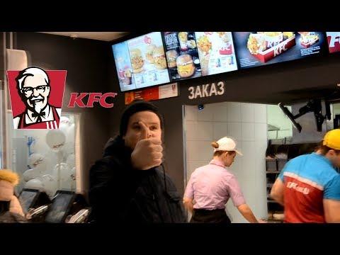 ОБЕД ИЗ KFC ЗА 250 РУБЛЕЙ | СЫТНЫЙ ОБЕД  KFC  | ЛАНЧ В KFC