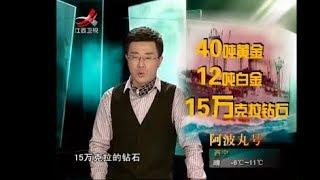 《经典传奇》阿波丸千亿财富之谜[上] 【Classic Legend】