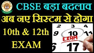 CBSE Big Change - Now The New System Will be 10th and 12th Exam 2019 | CBSE Board Exam Latest News