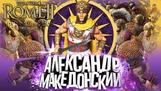 Александр Македонский! Покорим Империю Дария! Лучший Мод!? Rome 2 Total War Alexander's Campaign