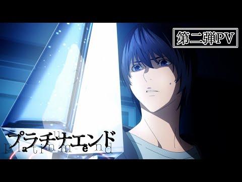 TVアニメ「プラチナエンド」第2弾PV