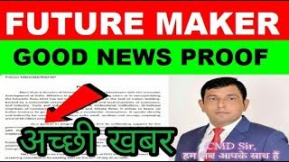 17 OCTOBER !  Future maker today news with proof | Cmd radhe shyam bail | Future maker latest news