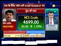 Commodities Live: Know how to trade in commodity market, August 22nd, 2018