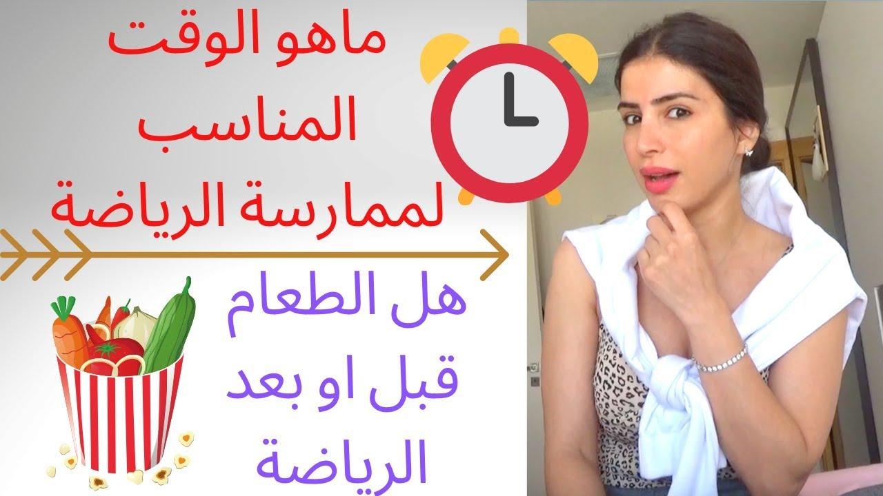Photo of ماهو الوقت المناسب لممارسة الرياضة 🙋 هل الاكل يكون قبل أو بعد الرياضة ؟ 🤔 – الرياضة