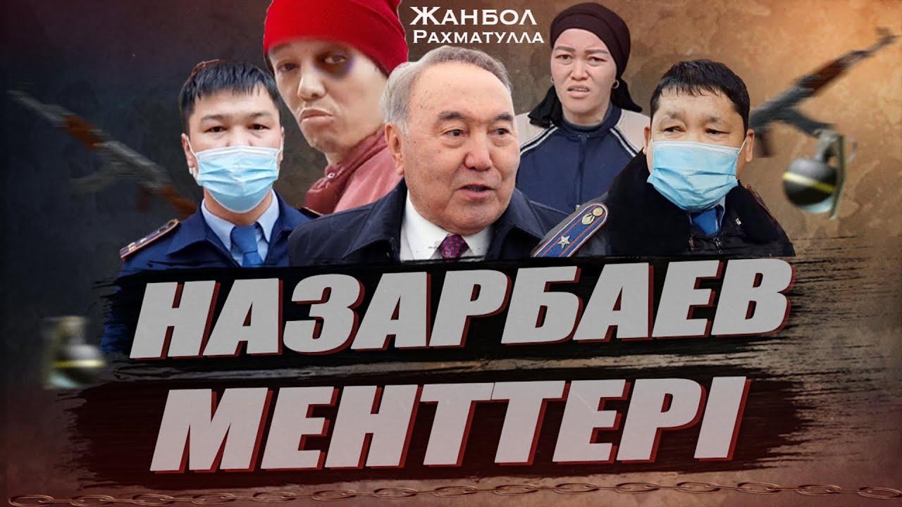 Назарбаев менттері крышевать ететін бизнес! Сексеуіл КНБ Бүгінгі жаңалықтар Кентау Жанбол Рахматулла