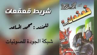 شريط قعقعات || للمنشد : محمد المساعد