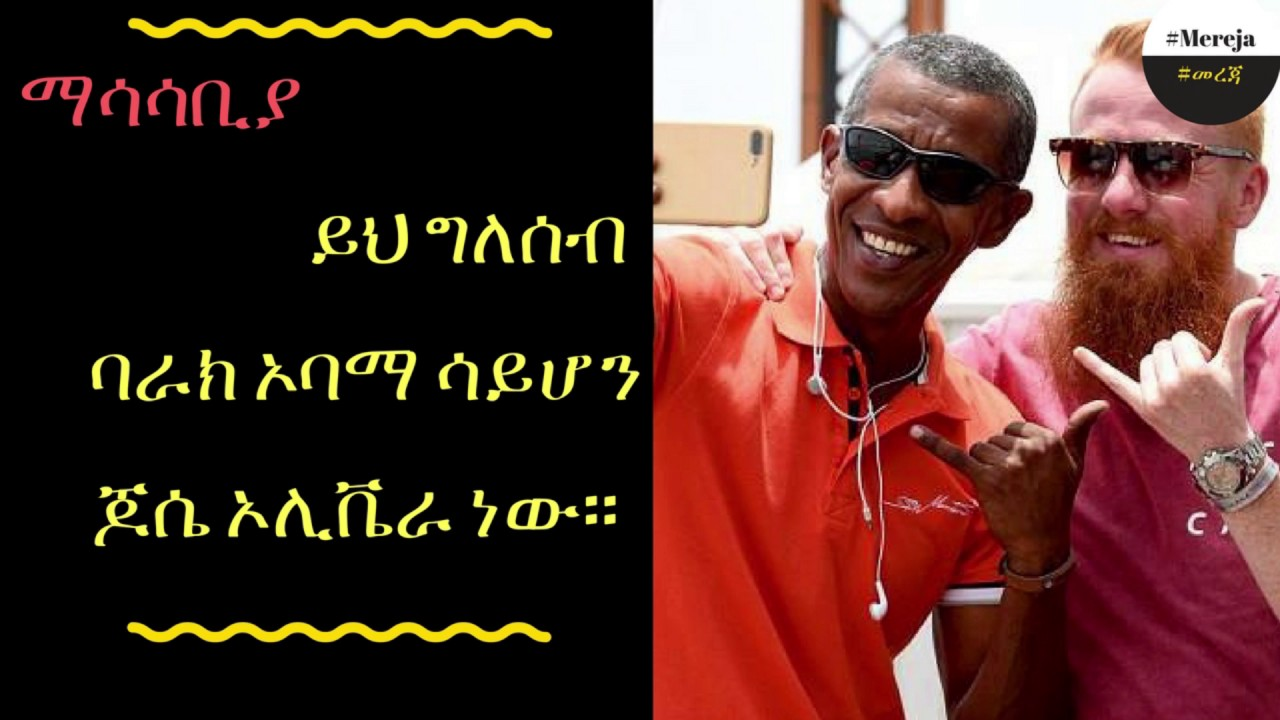 ETHIOPIA -Father-of-five looks so much like Obama