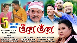 Download lagu Uhu Uhu (Official Video) | Akash Nibir | Achurjya Borpatra | Mantumoni Saikia | Dinesh Sonowal