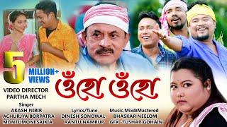 Download Uhu Uhu (Official Video)   Akash Nibir   Achurjya Borpatra   Mantumoni Saikia   Dinesh Sonowal