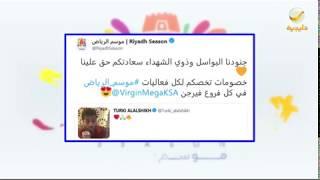 تخيل: ماذا قال المغردون عن  موسم الرياض، وكيف تفاعلوا مع أخبار فعالياته الاستثنائية؟