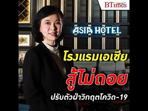 BTimes: 'โรงแรมเอเชีย' พลิกวิกฤตเป็นโอกาส นำทัพครอบครัวเอเชียเดินหน้าชนโควิด-19