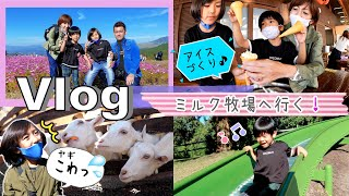 ★Vlog★ミルク牧場でミルクアイス作り!あちゃぎんパポママ