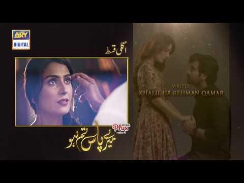 meray-paas-tum-ho-episode-20-teaser---presented-by-zeera-plus---ary-digital-drama