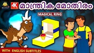 Malayalam Story for Children - മാന്ത്രിക മോതിരം | Magical Ring | Malayalam Fairy Tales | Koo Koo TV