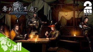 #11【RPG】おついちの「奪われし玉座:ウィッチャーテイルズ」【The Witcher】